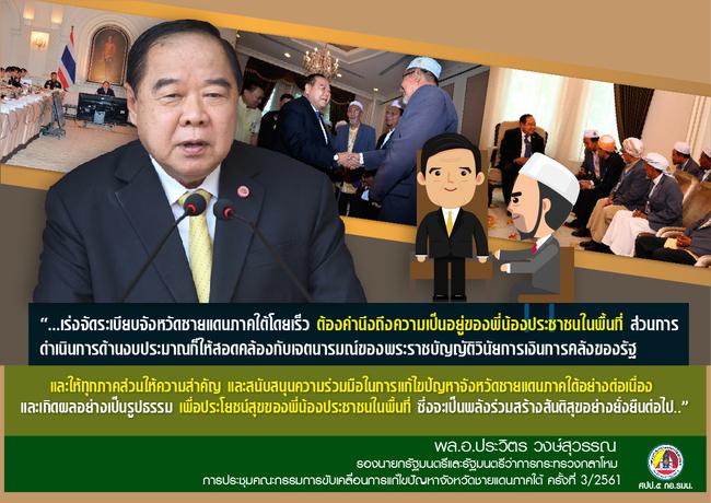 คำพูดสำคัญของรัฐมนตรีว่าการกระทรวงกลาโหมเกี่ยวกับ จชต.